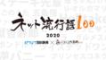 ピクシブ×ニコニコ「ネット流行語100」開催決定!