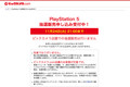 ビックカメラ、PlayStation 5の抽選販売を実施 11月24日21時まで