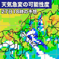 大気の状態が非常に不安定に 東京では激しい雷雨となる恐れも