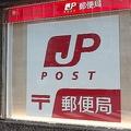 日本郵便の契約社員が一斉提訴へ 正社員との待遇格差の是正を求め
