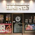 焼肉ライク目黒東口店