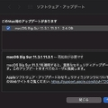 「macOS Big Sur 11.3.1」の提供を開始 脆弱性を修正する目的