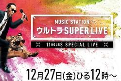 Mステ『ウルトラ SUPER LIVE』タイムテーブル発表!11時間超え生放送、ついに明日