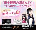 iiyama PC「LEVEL∞」×「田中理恵の姐さんTV」コラボゲーミングPC