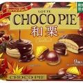 チョコパイ 早くも秋の味覚登場