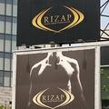 RIZAP株の急上昇に乗れていれば…(写真:Rodrigo Reyes Martin/AFLO)