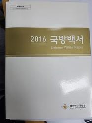 16年版国防白書(資料写真)=(聯合ニュース)