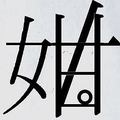 もにゃゐずみさんの創作漢字「たぴおか」。タピオカを1文字で表現して話題になりました