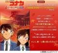 「名探偵コナン 紅の修学旅行(恋紅編)」ファンから神回と大反響