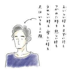 どんなときも無表情な夫について描いた漫画のカット=弓家キョウコ(kyoko_yuge)さん提供