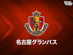 名古屋、九州国際大学付属高校DF吉田晃の来季加入内定を発表