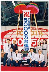 入社3年目の1986年、元町工場時代。前列右から2人目が豊田章男社長。(写真提供=トヨタ自動車)