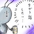 イラストレーターが描く飲み会あるある 上司の自慢話で「ロボット」に