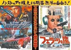 1970〜90年代イタリア娯楽映画を紹介 (C)2T Produczione e Distribuzione Films D.r.l.,Roma & Globe Film,Madrif-1983 (C)Titanus-1976