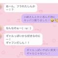 「ギャフンだしん」岡井千聖がクロちゃんの「口説きLINE」を公開