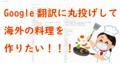 翻訳に丸投げ 七色餃子レシピ