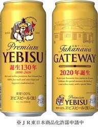 やっぱりヱビスでしょ!サッポロビールがヱビスビールブランドから「JR高輪ゲートウェイ駅開業記念缶」を数量限定で発売