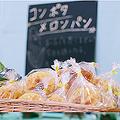 国内最大のメロンパンの祭典開催