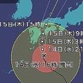台風10号、24時間1000mm 15日西日本に上陸で過去にない雨量の恐れ