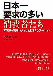 日本一要求の多い消費者たち(ダイヤモンド社)