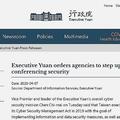 台湾政府がZoom利用を禁止 相次ぐセキュリティの脆弱性の発見受け