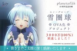 「planetarian〜雪圏球」OVA化プロジェクト クラウドファンディング、開始2日にして目標金額3,000万円達成!!