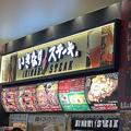 近年はショッピングモールなどにも出店している「いきなり!ステーキ」だが…