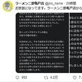 二郎亀戸店が「マシマシ」を廃止