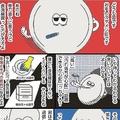 食洗機の良さを語る漫画 説得力がありすぎると話題に