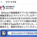 iPhoneの機種変更で接触確認アプリが無効に 厚労省が有効化の方法を案内