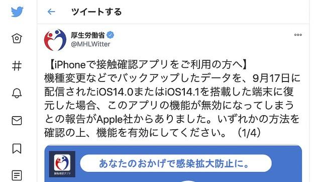 「iPhone機種変で接触確認アプリが無効に」厚労省が注意喚起、再設定を案内