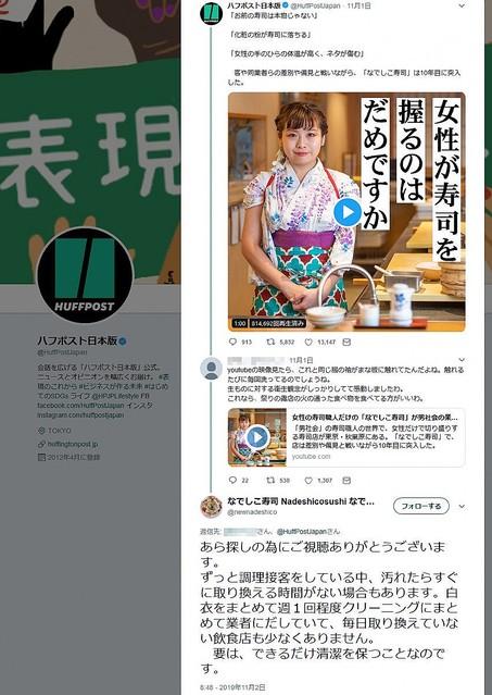 なでしこ寿司」のSNS投稿 「あら探しありがとうございます」に賛否 ...