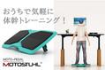 SUNONE、乗るだけで鍛えられるエクササイズボードMOTO-PEDALを発売