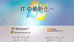 古いPCは1台で約35万円の損失! なぜMSはWindows 7を終了し、Windows10に切り替えるのか?