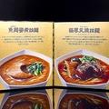 2食5000円「超高級」の即席麺