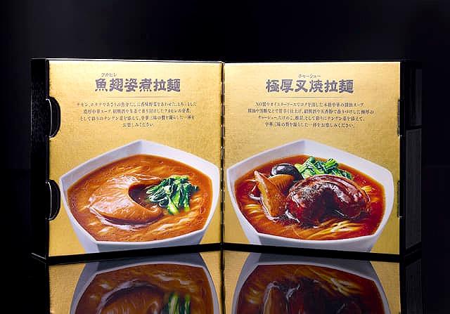[画像] これが即席麺の実力だ!フカヒレ姿煮入りなど5千円の超高級品 明星食品