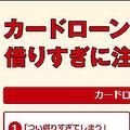 全銀協のウェブサイトでは「カードローン借りすぎに注意」というページがある(全銀行ウェブサイトより)