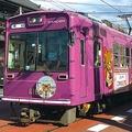 リラックマ「嵐電特別電車」