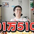瀬戸弘司/Koji SetoのYouTubeチャンネルより https://www.youtube.com/c/Kojiseto