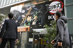 興行収入107億円を突破した『劇場版「鬼滅の刃」無限列車編』(写真/共同通信社)