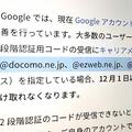 Googleの2段階認証がポリシーを変更 コード送付先からキャリアメール排除