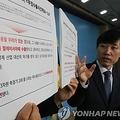 記者会見で資料の内容を紹介する河議員=11日、ソウル(聯合ニュース)