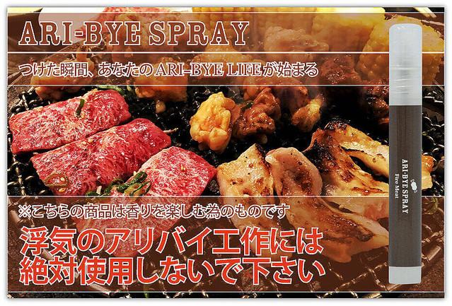 [画像] 「焼き肉の香り」謎スプレー 「高級焼き肉店帰り」のアリバイ工作用にって何のため