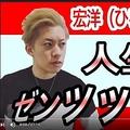 宏洋氏のユーチューブ動画より