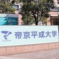 帝京平成大学の謎に迫る