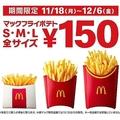 マックのポテト 全サイズ150円