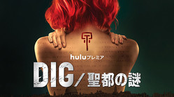 『DIG/聖都の謎』Huluで配信中 (C)2014 Universal Network Television LLC. ALL RIGHTS RESERVED.