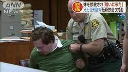 「お前を殺したい」日本人女性殺害 仮釈放が却下