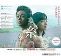 菅田将暉と小松菜奈が仕事以外での「お互いの姿」を語る