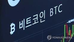 ビットコインなど仮想通貨の取引実名制が施行される=(聯合ニュース)